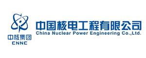 國核核電工程有限公司