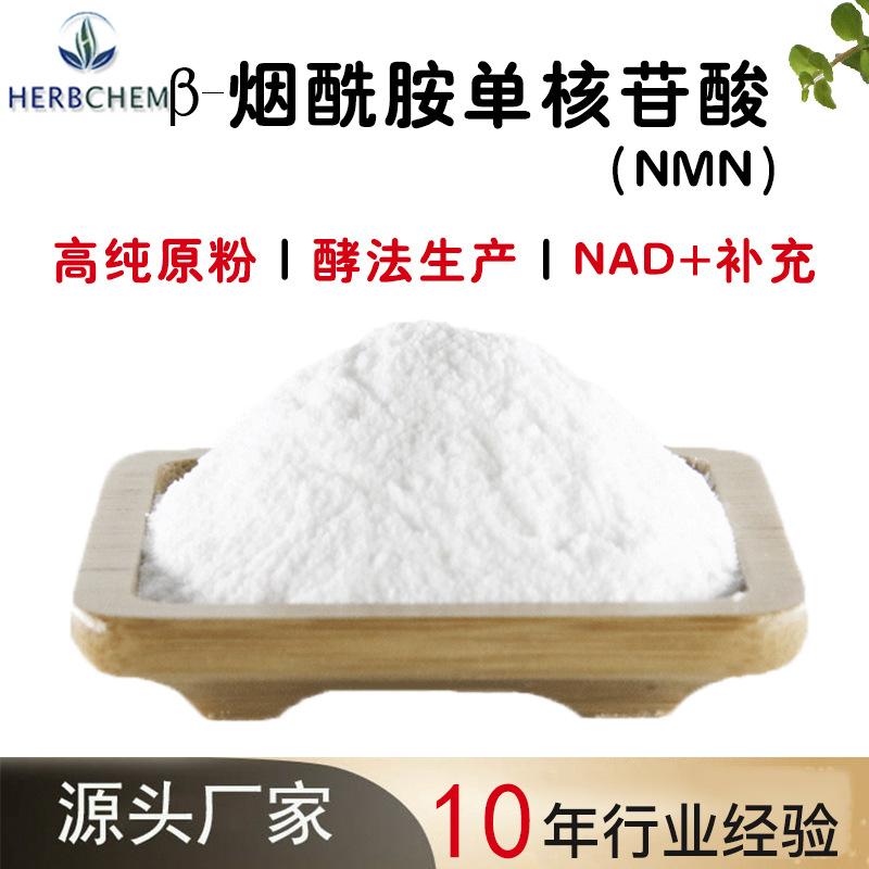 β-烟酰胺单核苷酸(NMN)