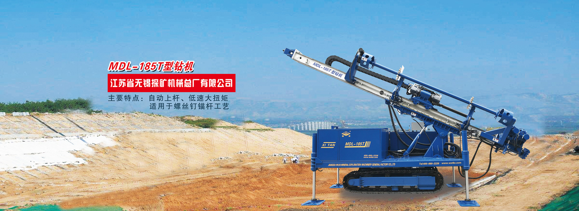 江蘇省無錫探礦機械總廠有限公司