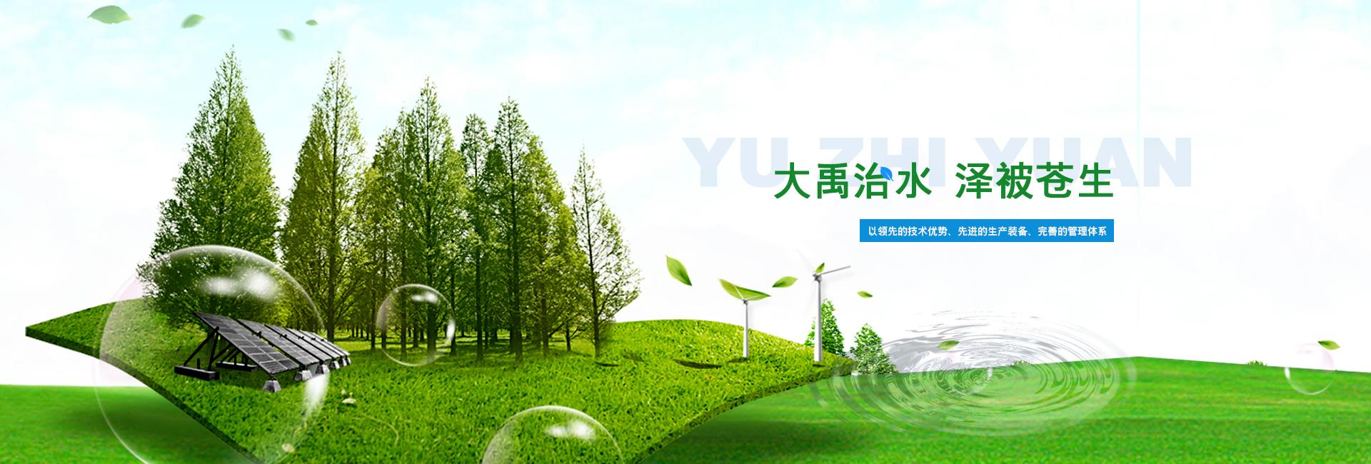 貴州禹之源生態環保有限公司