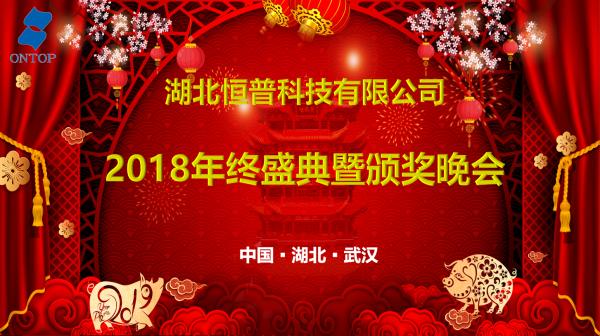 公司隆重举办2018年度盛典暨颁奖晚会