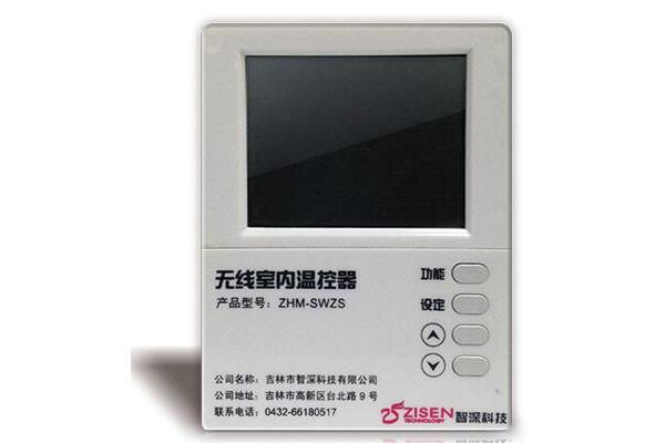 ZHM  熱計量系統