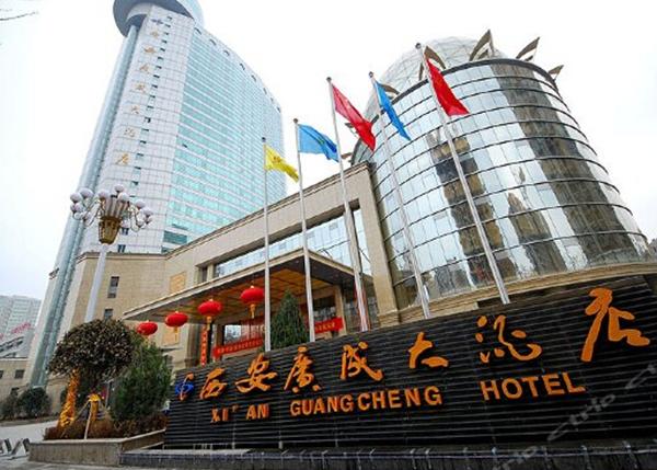 西安廣成酒店