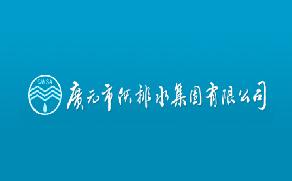 广元市供排水(集团)有限公司