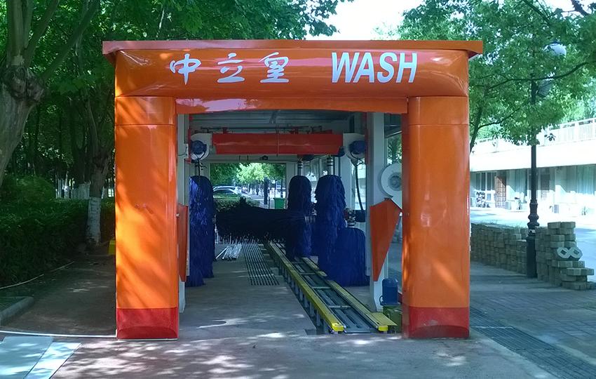 11刷隧道式洗車機