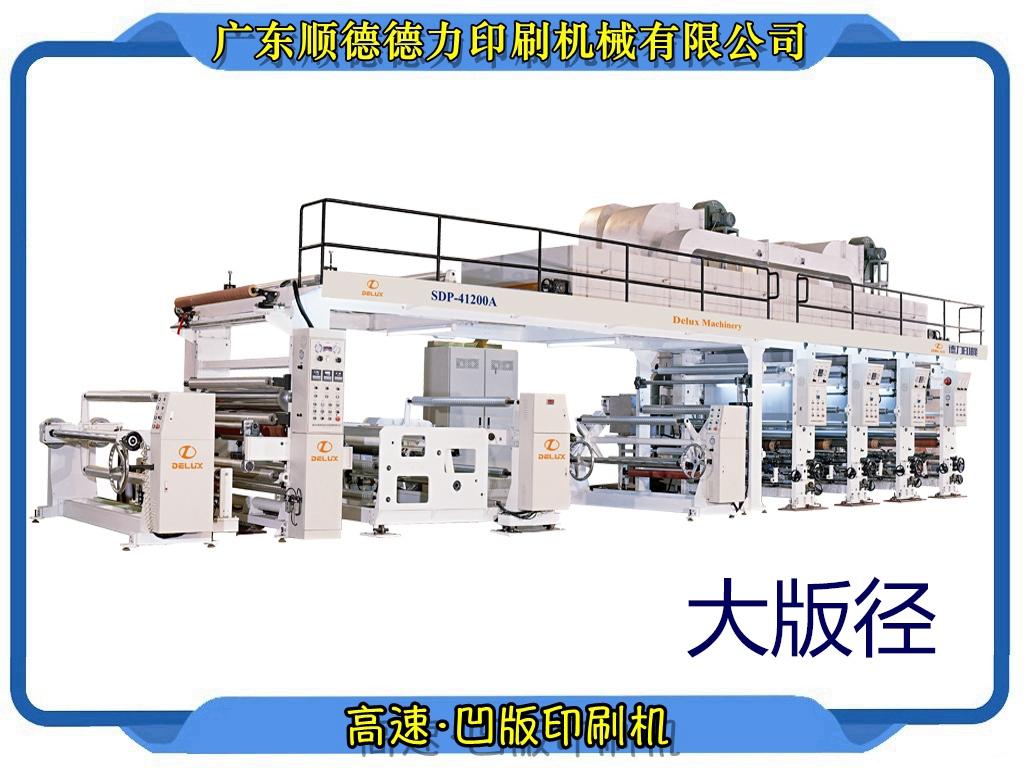 大版徑·凹版印刷機