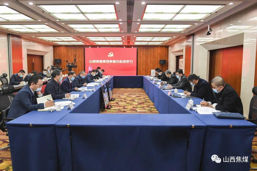 山西焦煤黨委中心組舉行集體學習