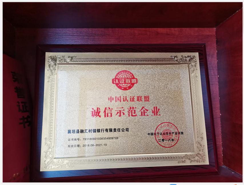 2018年8月起 榮獲中國認證聯盟誠信示范企業