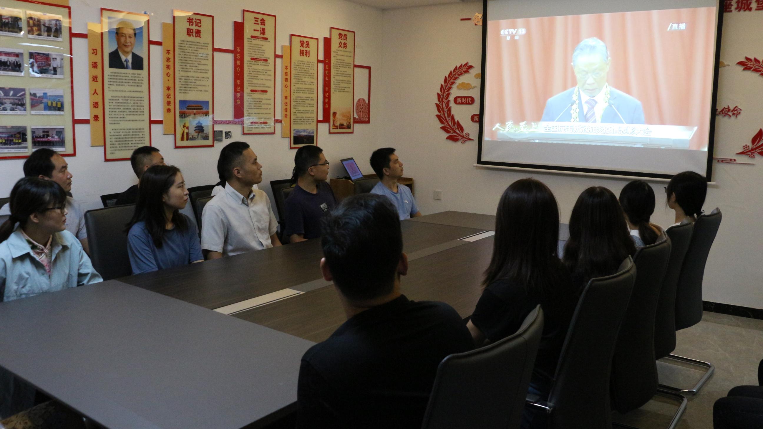 森海集團組織全體職工觀看全國抗擊新冠肺炎疫情表彰大會直播
