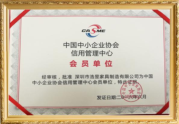 中國中小企業協會信用管理中心