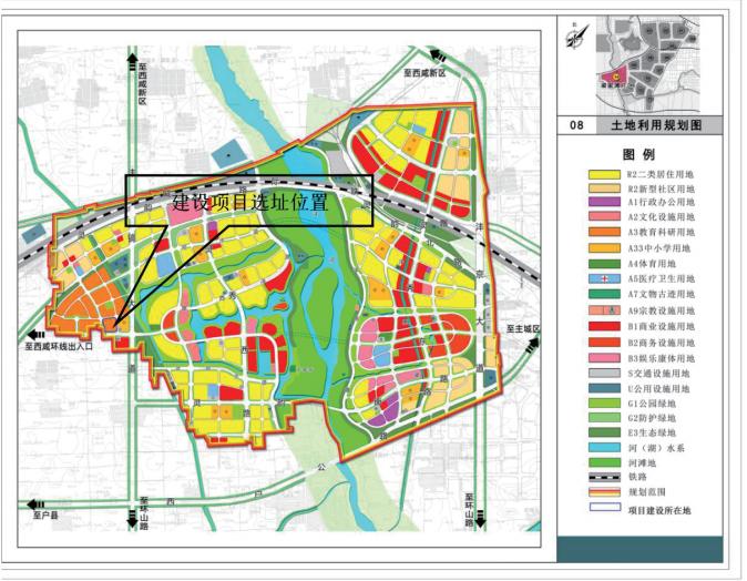 西安高新區第二十九小學(科學城小學)項目用地預審與選址論證報告