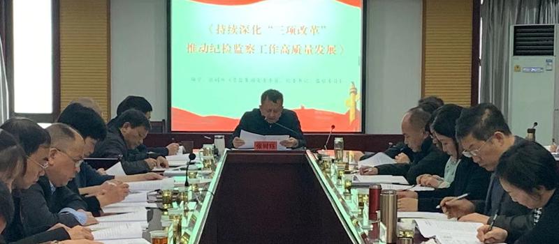 貴鹽集團紀委舉辦紀檢監察干部培訓班