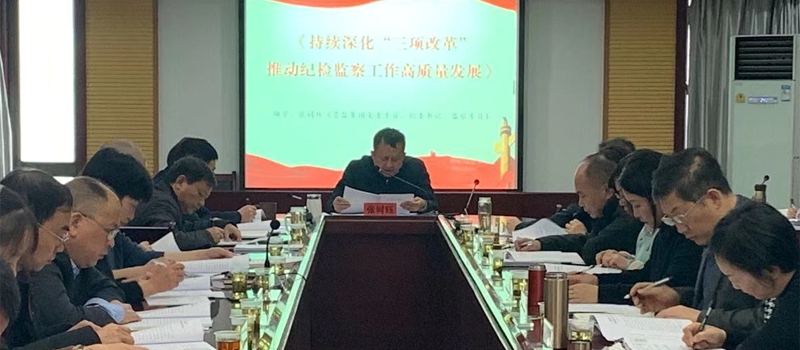yabo官网纪委举办纪检监察干部培训班