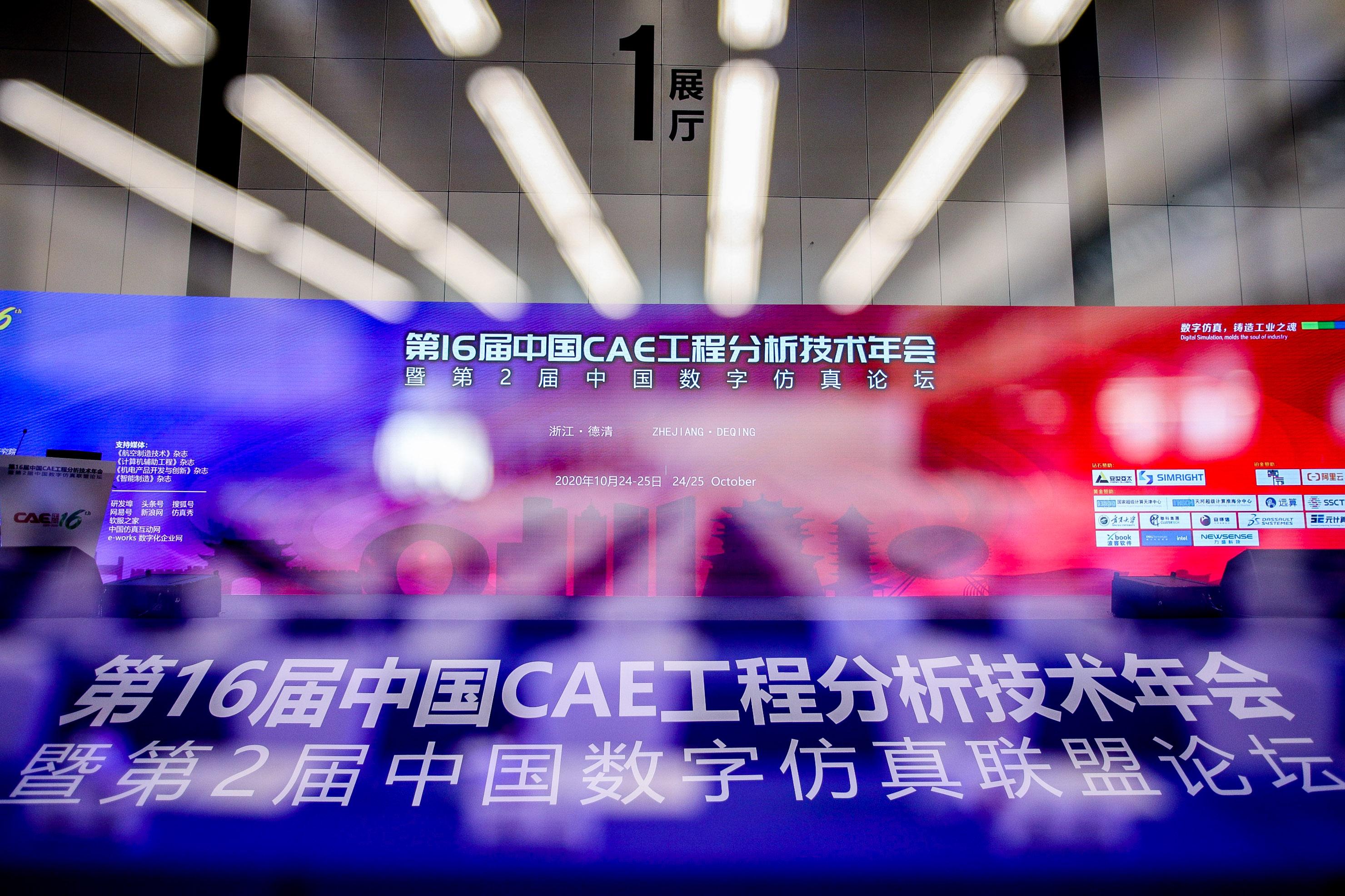 熱烈祝賀第 16 屆中國 CAE 工程分析技術年會暨第二屆中國數字仿真論壇隆重召開