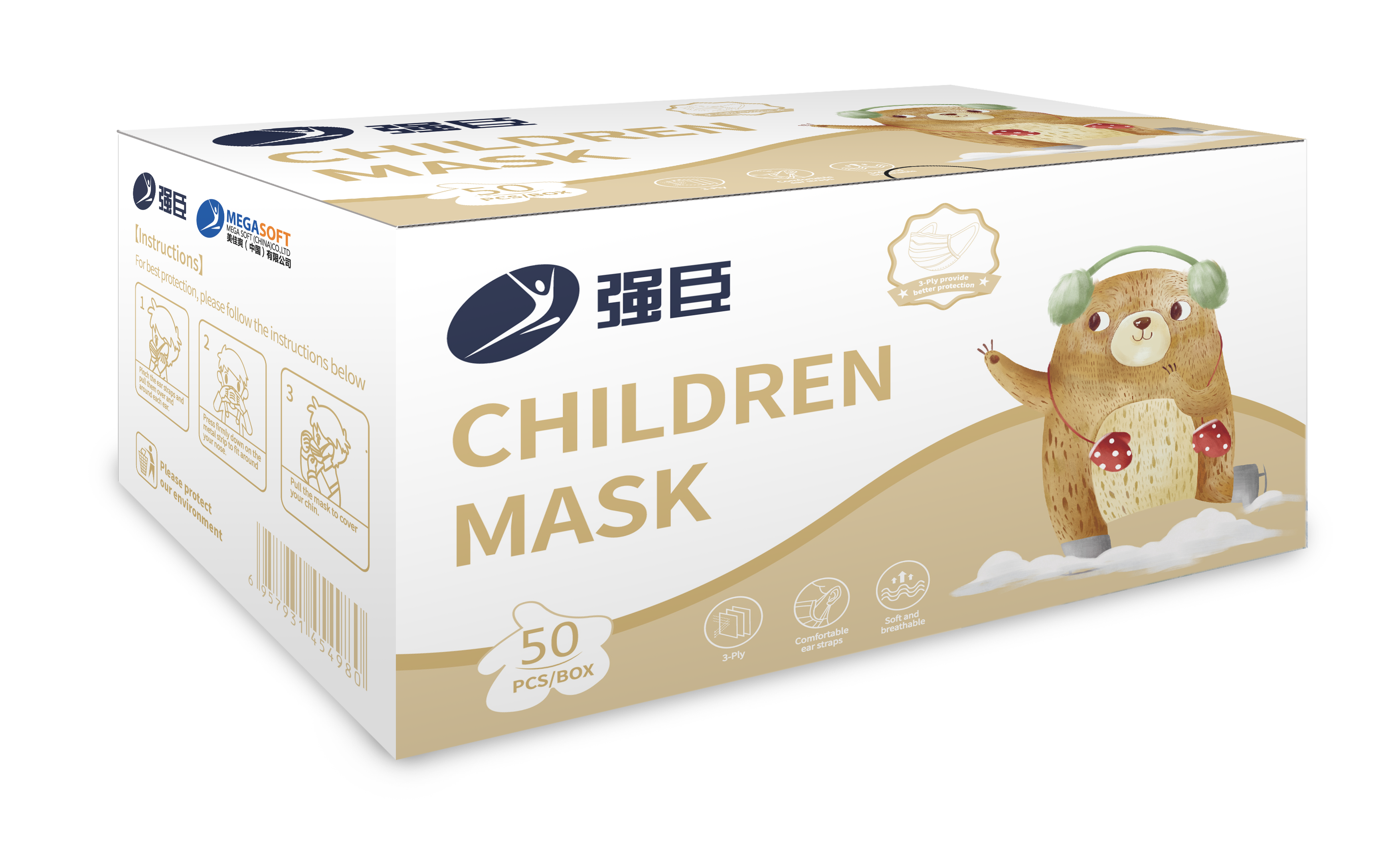 强臣Children Mask(50PCS)