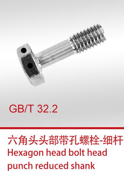 GB T 32.2新