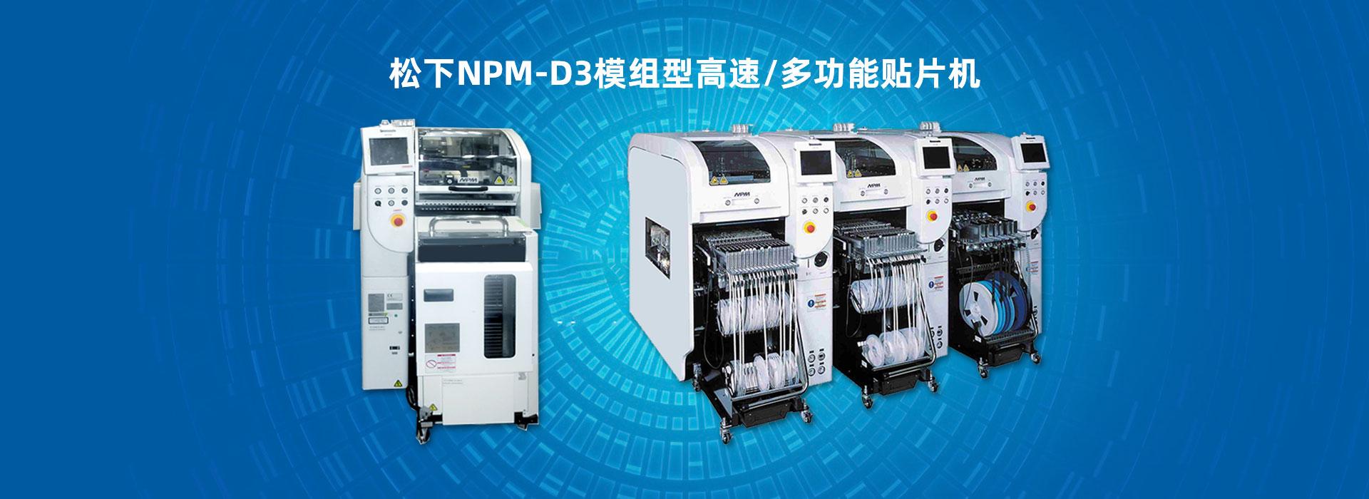 深圳市仁創電子設備有限公司 為客戶提供貼片機、波峰焊、上板機、下板機、整廠收購解決方案