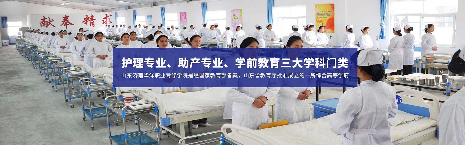 护理专业、助产专业、学前教育三大学科门类
