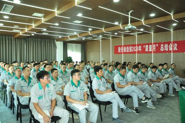 """东方彩票股份制造部2020年""""质量月""""工作总结会议顺利召开"""