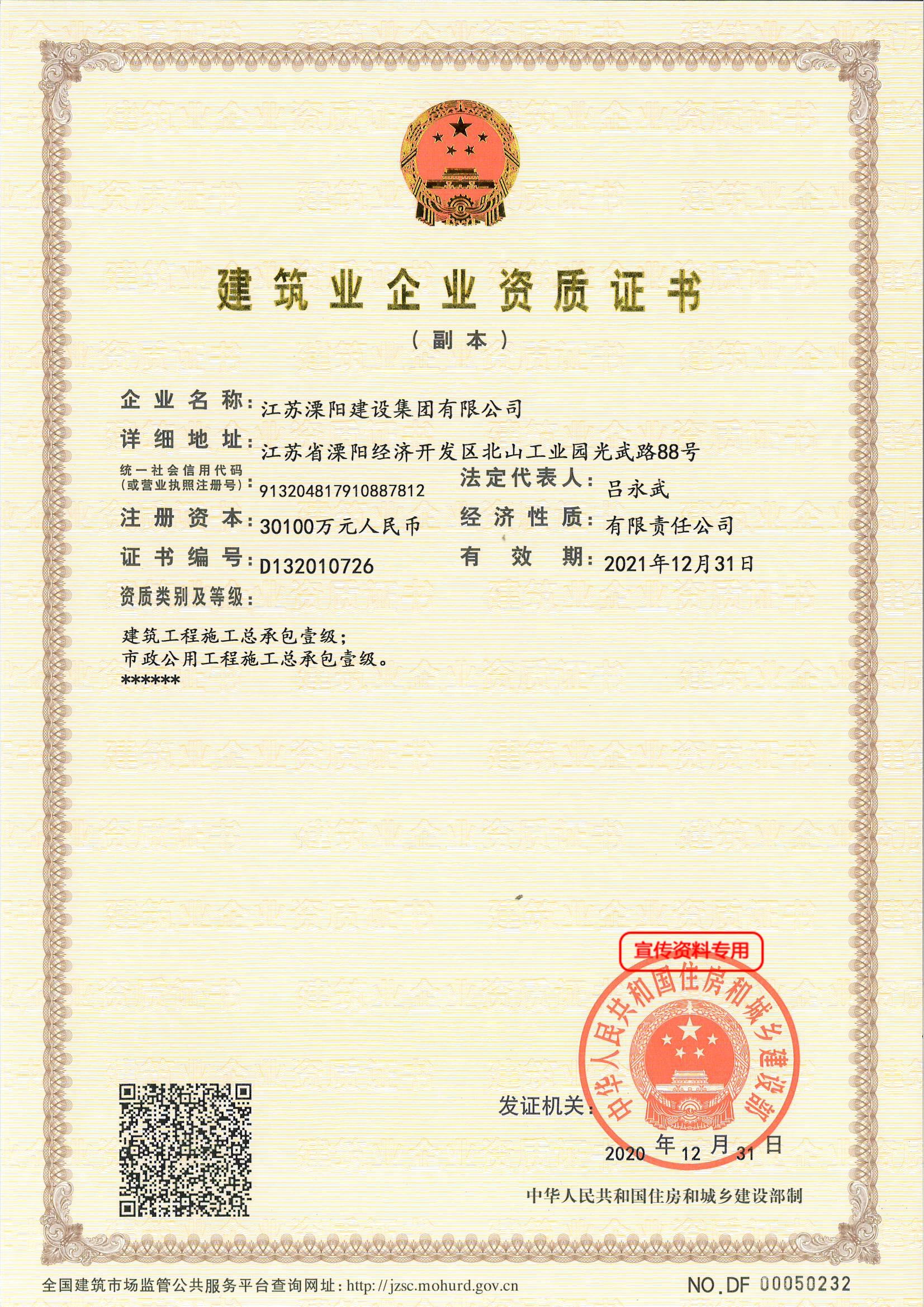 資質證書1