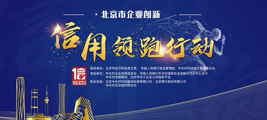 """祝贺公司荣登""""2019年度北京市企业创新信用领跑企业""""榜单"""