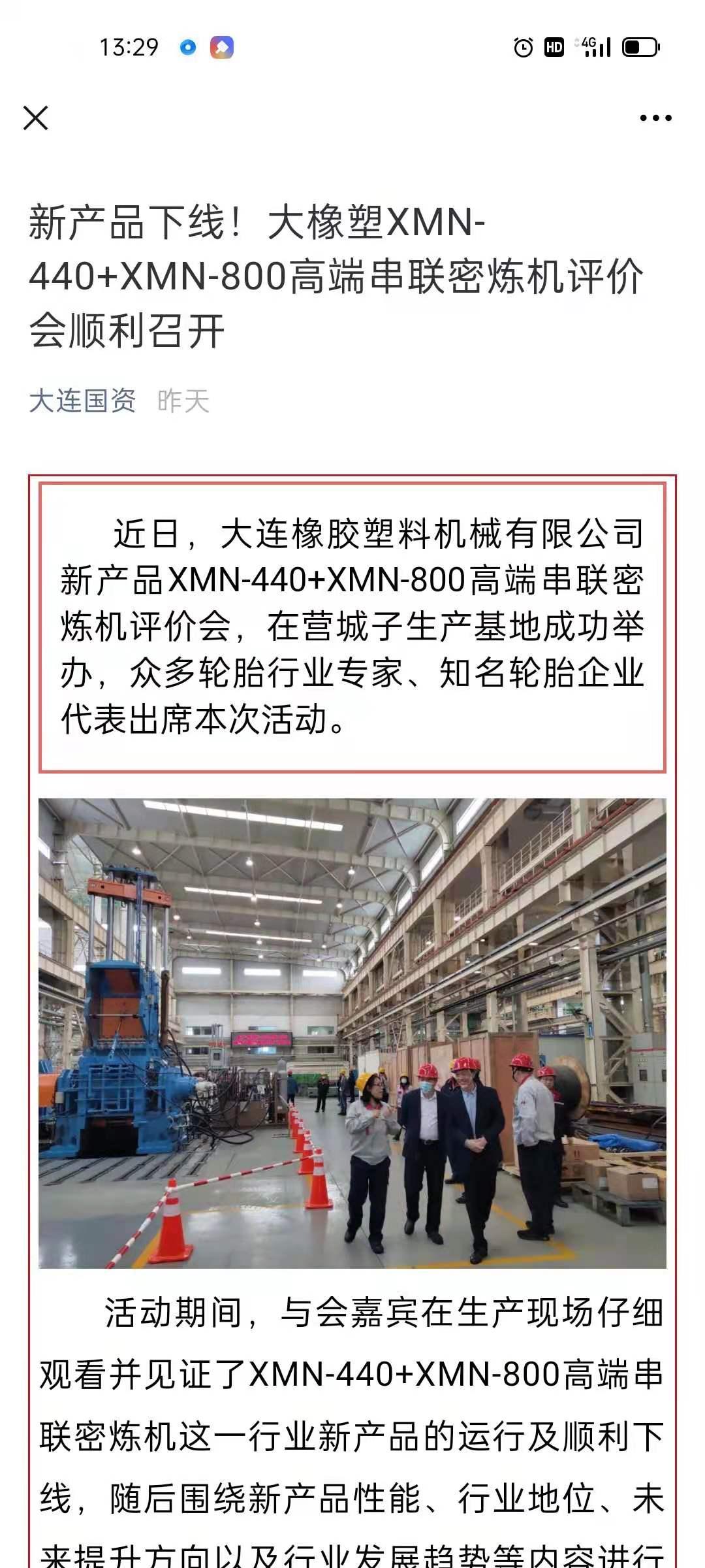 新产品下线!大橡塑XMN-440+XMN-800高端串联密炼机评价会顺利召开