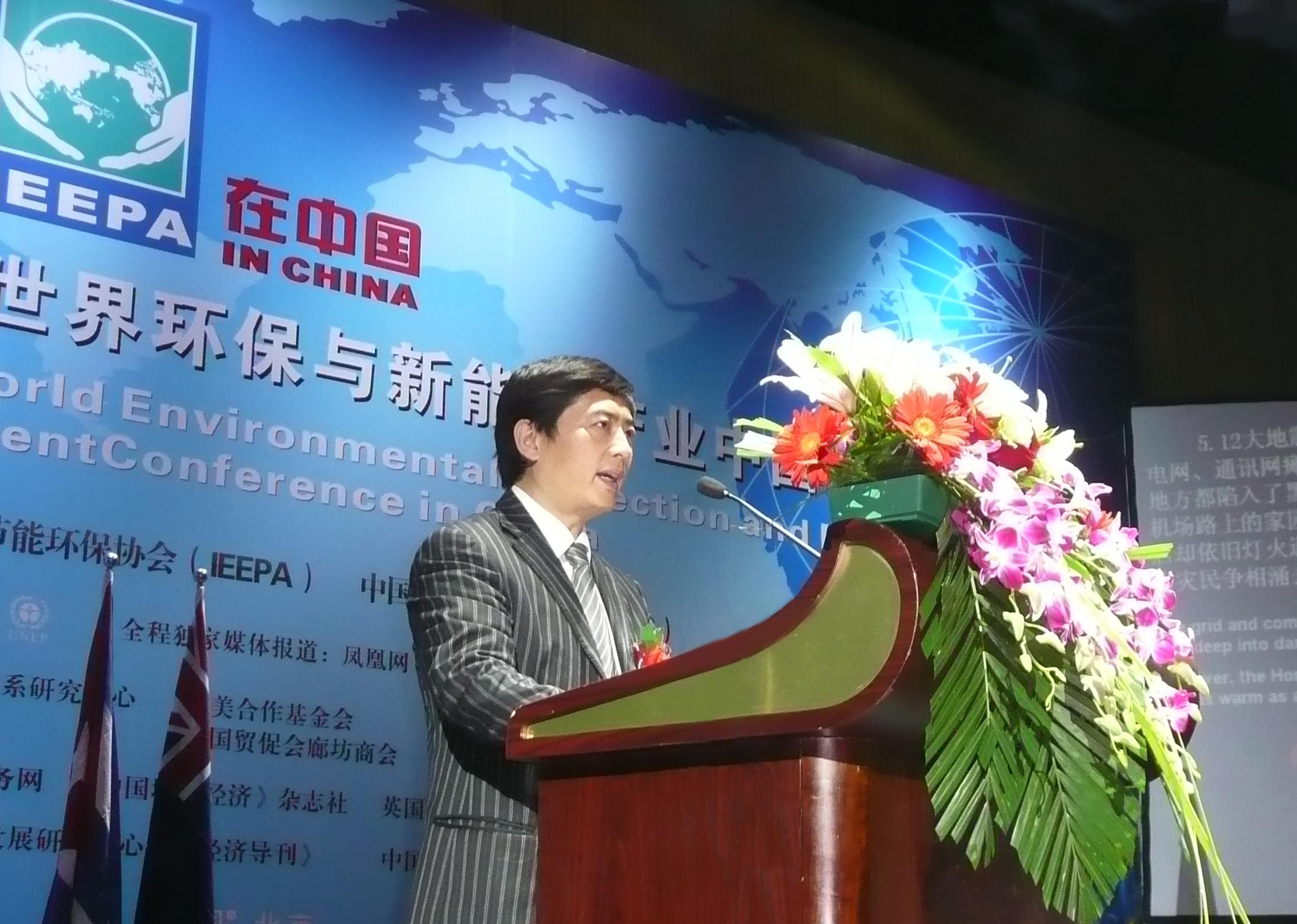 """在""""第二届世界环保与新能源工业中国发展大会""""上,森兰变频、深蓝空调双双被评为行业领军企业。陈斌总裁在开幕式上做风采讲演。"""