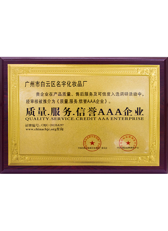 名宇化妝品廠AAA證