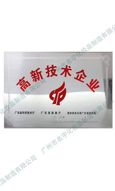 高新技術企業牌匾