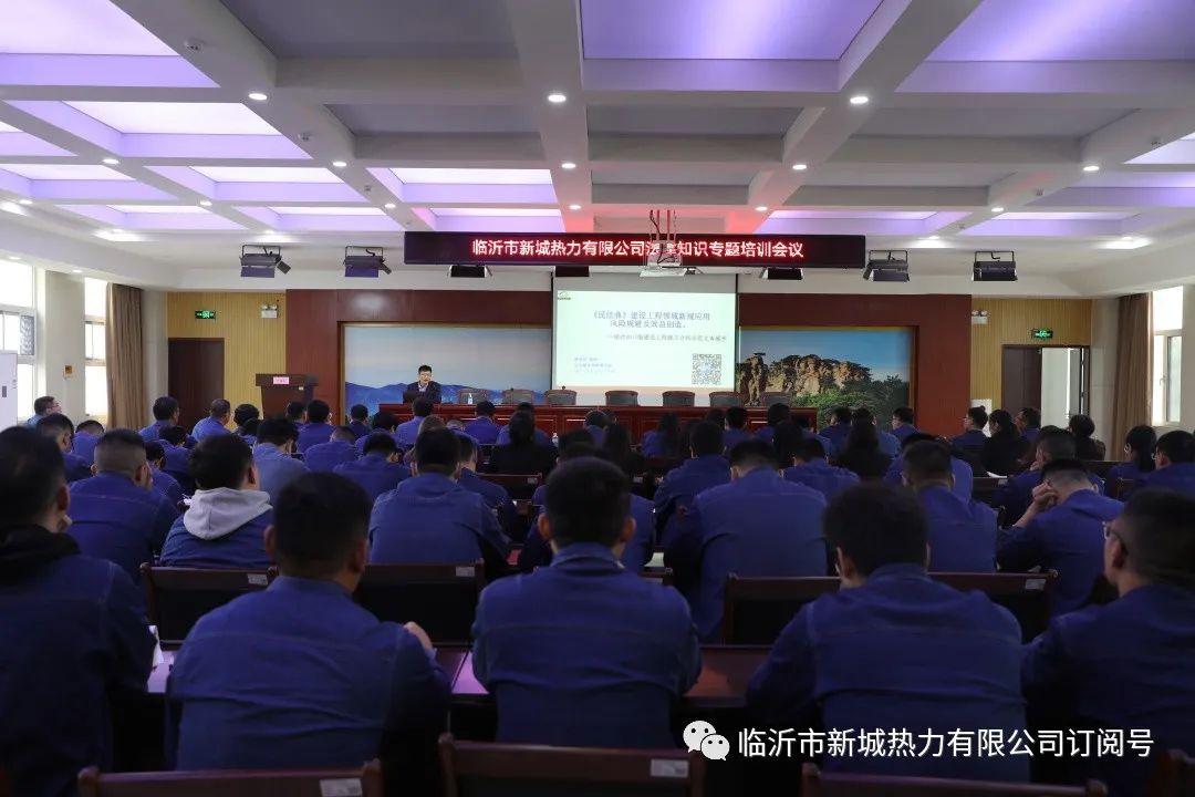 新城熱力組織開展《民法典》建設工程領域法律知識專題培訓
