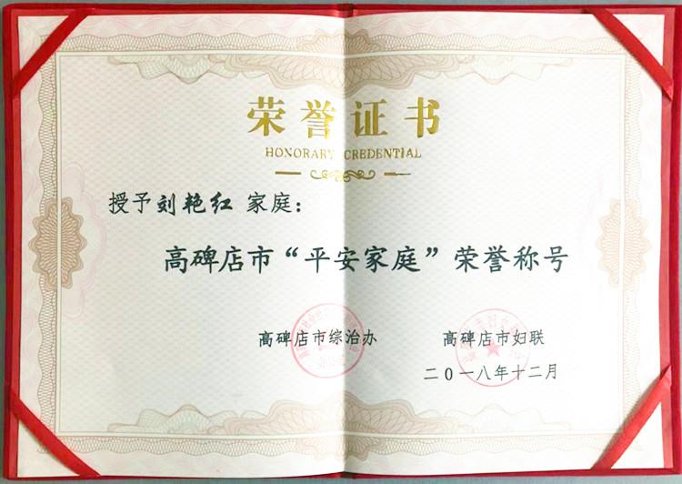"""匯通路橋建設集團劉艷紅家庭榮獲""""平安家庭""""榮譽稱號"""