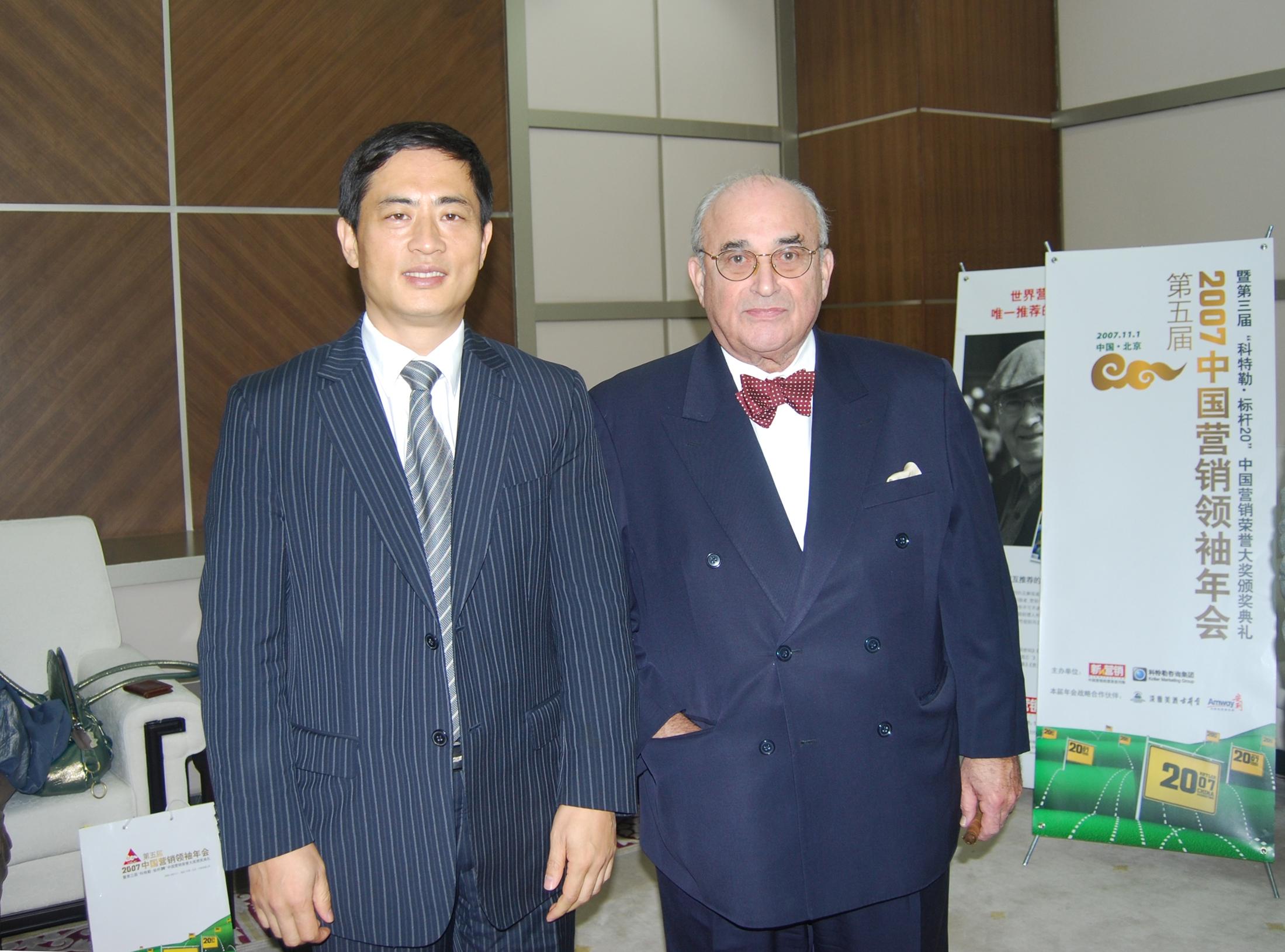 """在""""中国营销2007年度标记人物""""颁奖盛典上,陈总裁与世界营销巨匠米尔顿·科特勒(右)合影"""