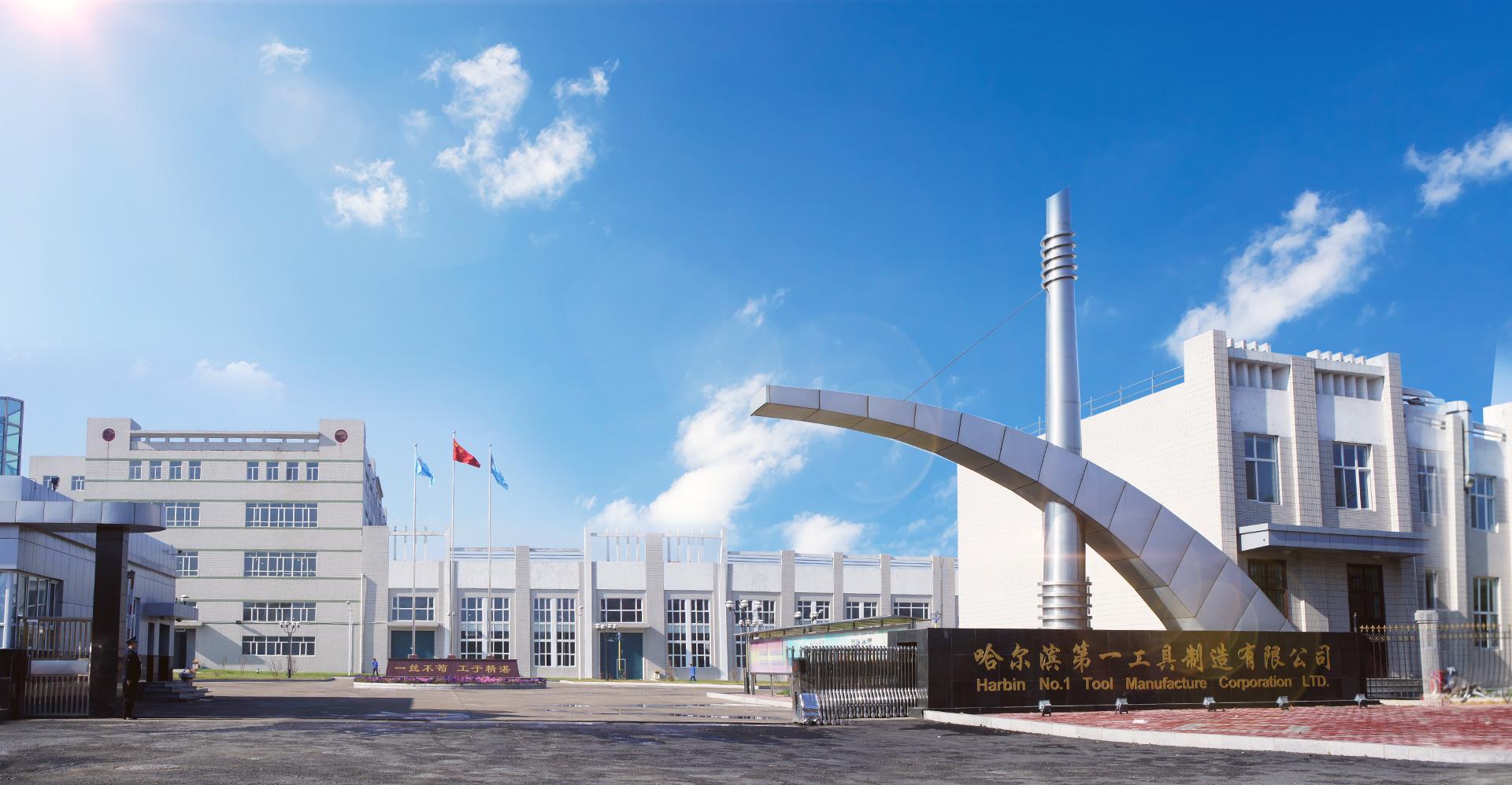 哈爾濱第一工具制造有限公司