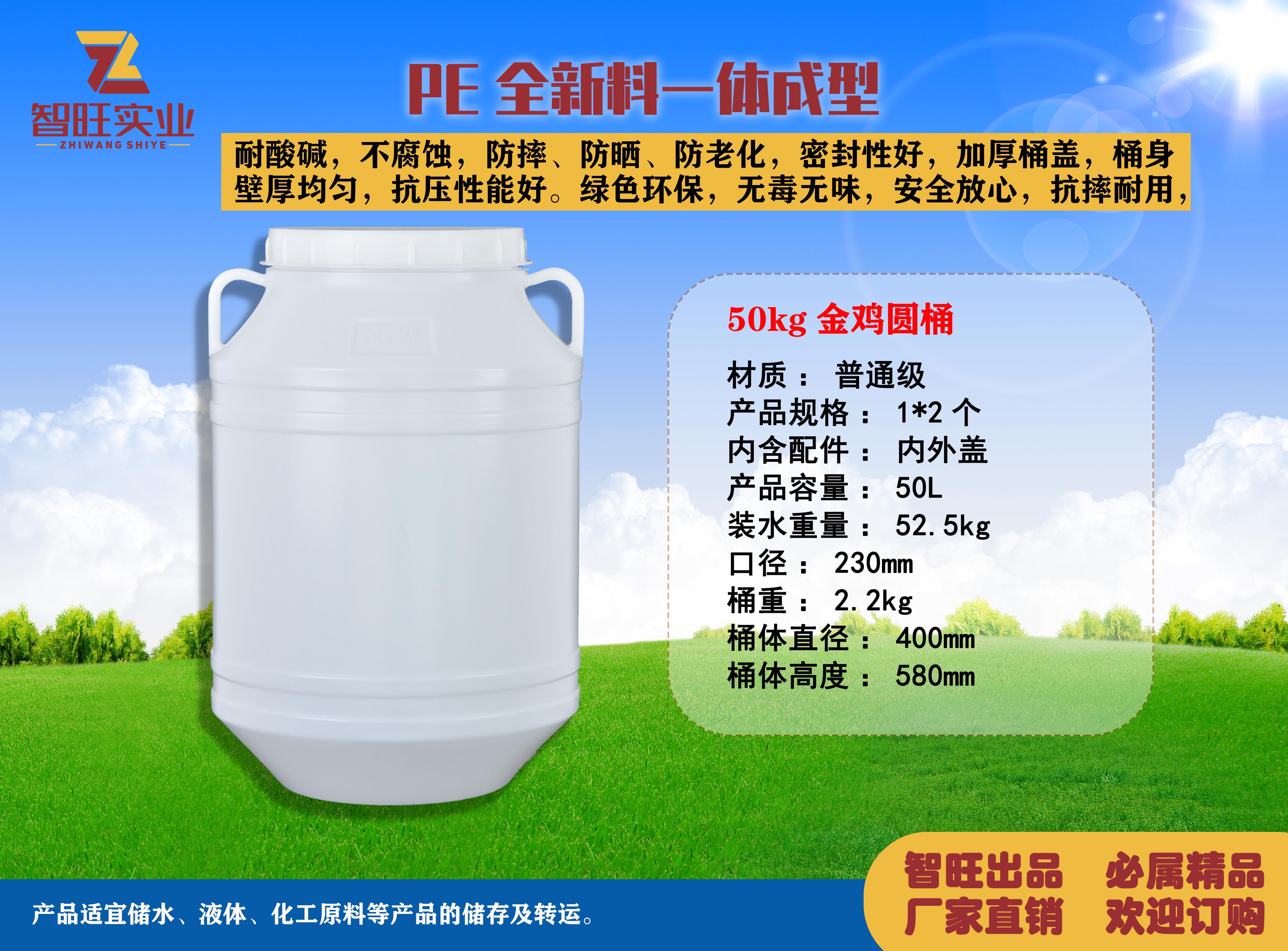 50kg金雞圓桶