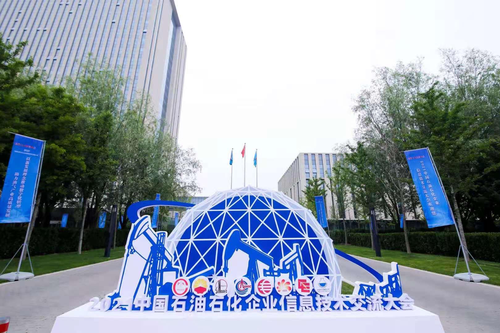 安速顺科技亮相石油石化企业信息技术交流大会,助力油气产业高质量发展