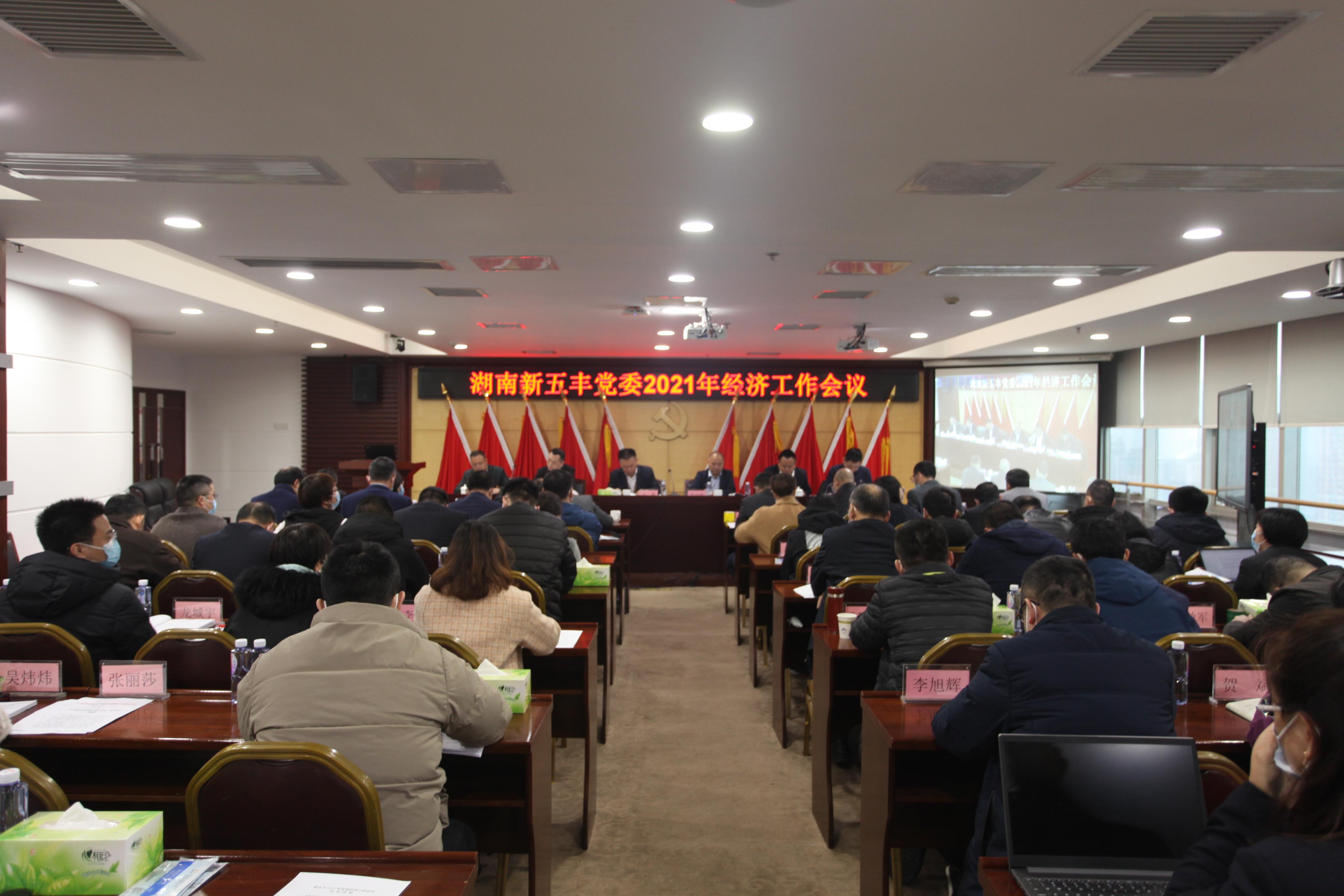 AG平台最新登录网址 召开2021年党委经济工作会议