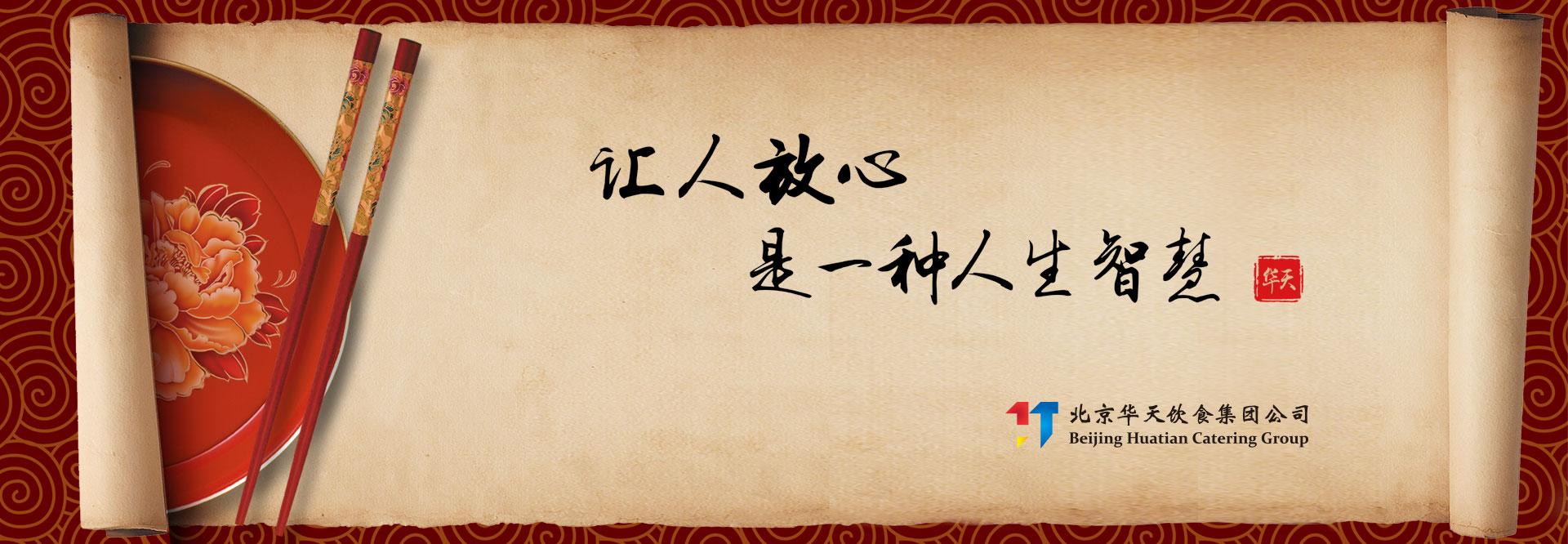北京華天飲食集團公司