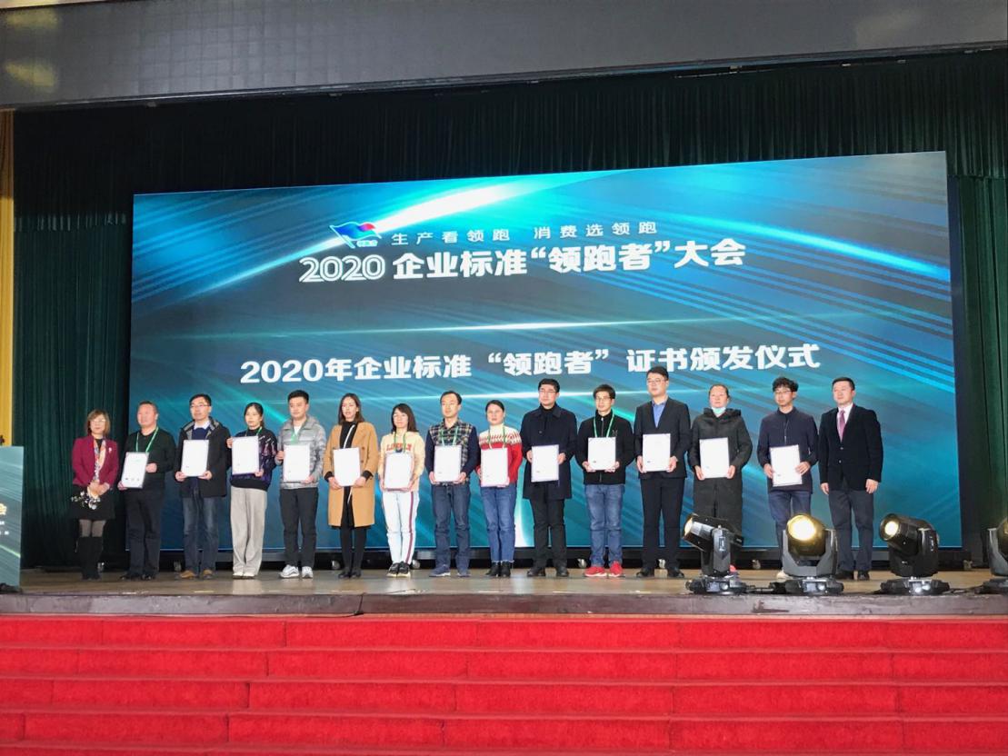 """道道全《菜籽油》企業標準成功入選2020年企業標準第一批""""領跑者""""名單"""