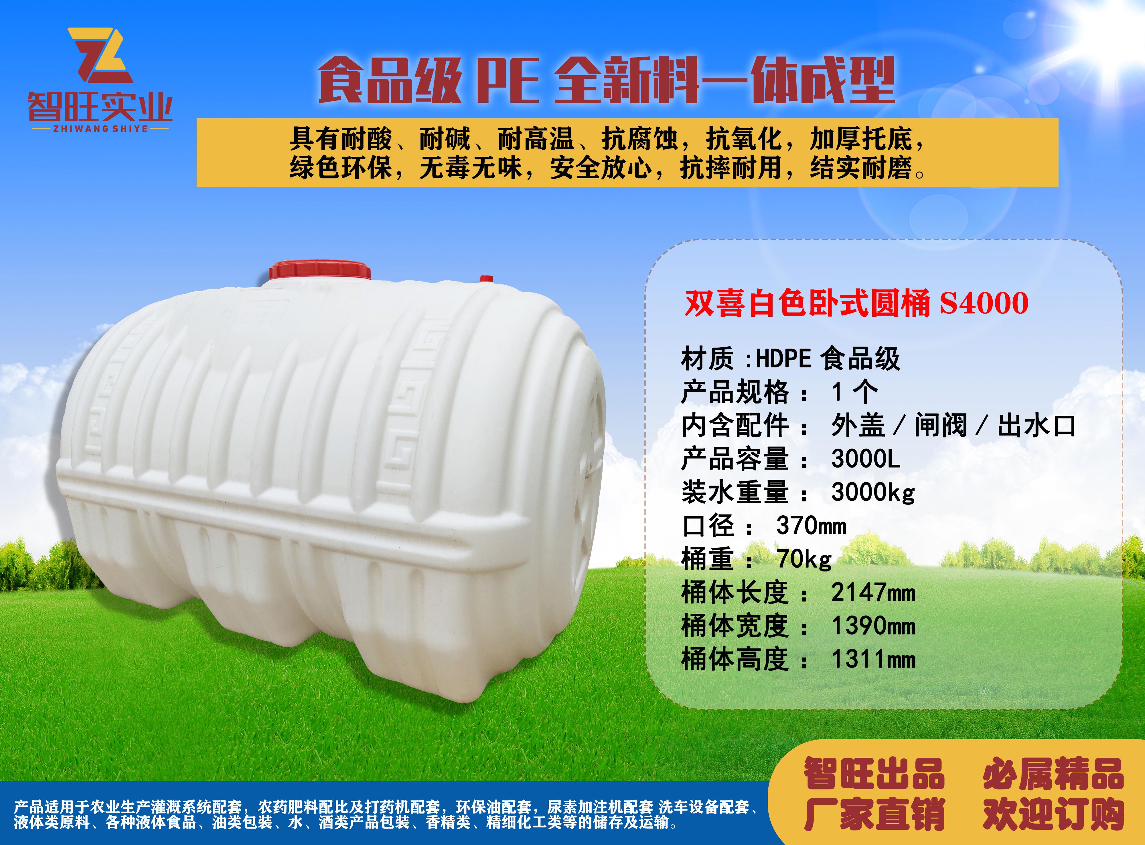 雙喜白色臥式圓桶S4000