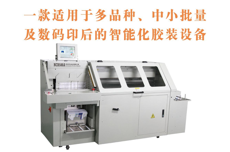 NCB500A 程控型自動膠訂機