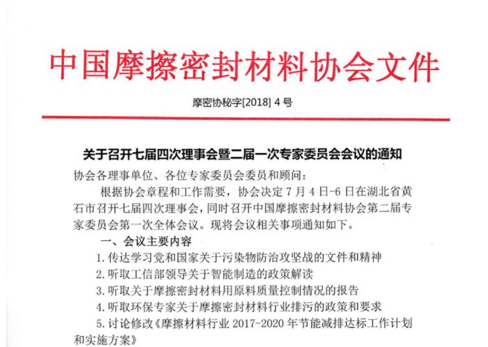 中国摩擦密封材料协会在黄召开  我公司有幸参加本次会议