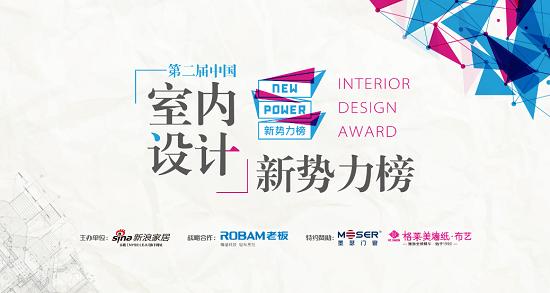 第二屆中國室內設計新勢力榜臺灣榜隆重公布