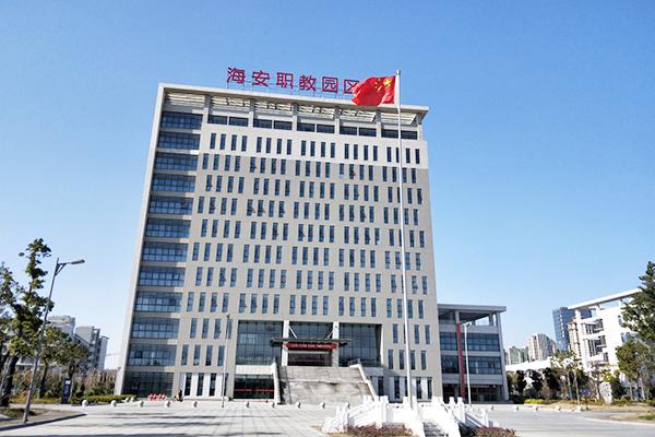 江蘇省海安職業教育中心校圖文信息辦公大樓