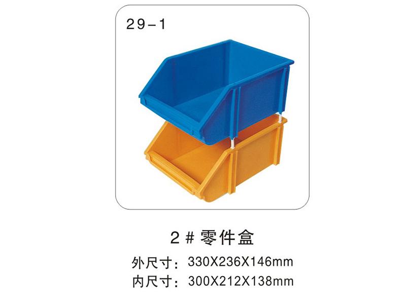 29-1 2# 零件盒