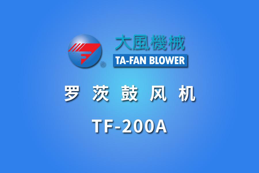 TF-200A