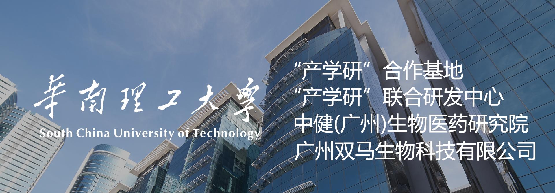 華南理工大學,產學研合作基地