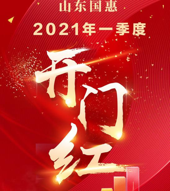 山東國惠2021年一季度實現開門紅