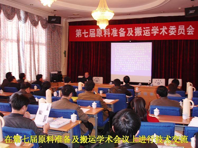 公司參加行業學術交流