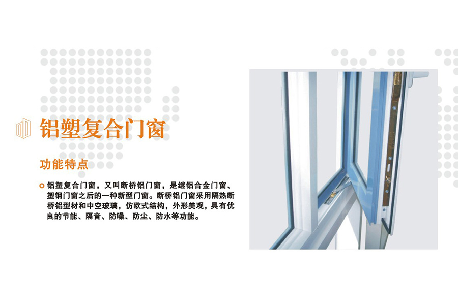 铝塑复合门窗