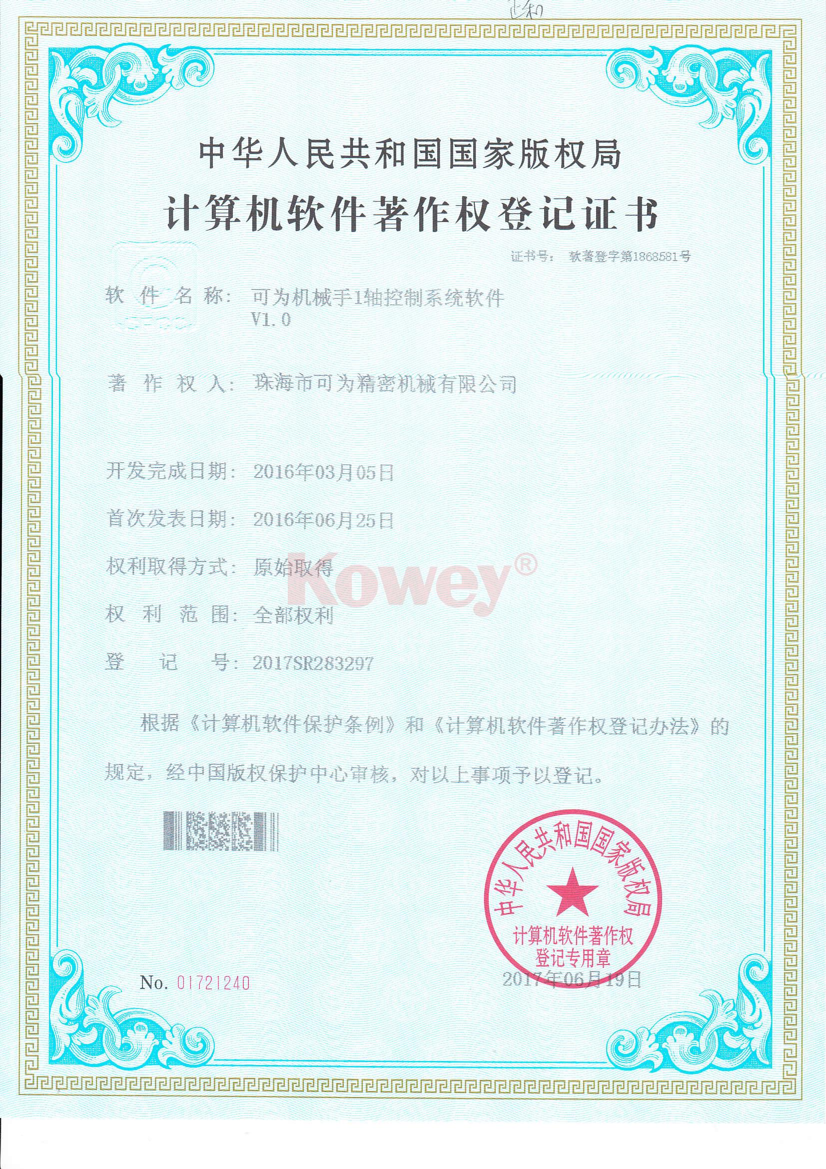 软件著作权证书-可为机械手1轴数控系统软件